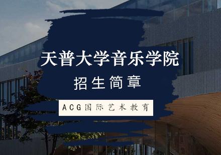 「入學條件」天普大學音樂學院招生簡章-北京音樂留學培訓機構