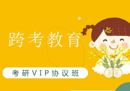 上海考研培訓-考研VIP協議班