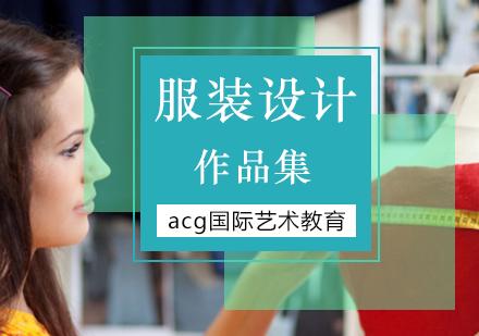 北京作品集培訓-服裝設計留學培訓