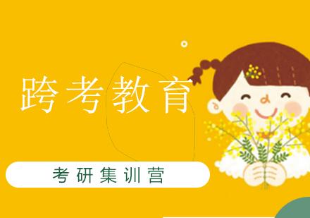上海考研培訓-考研集訓營
