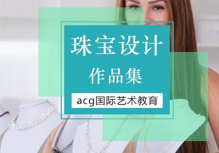 北京作品集培訓-珠寶設計留學