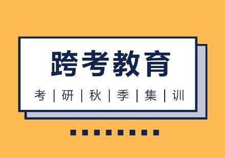 上海考研培訓-考研秋季集訓營