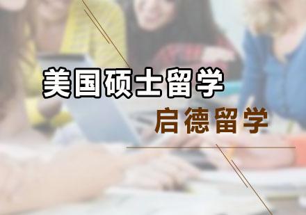 广州美国留学培训-美国硕士留学课程