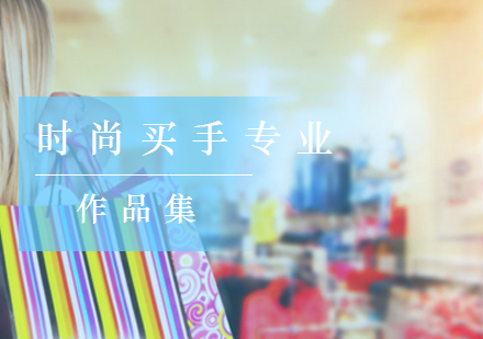 北京作品集培訓-時尚買手留學