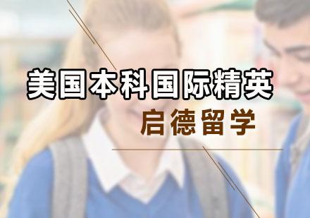广州美国留学培训-美国本科国际精英课程