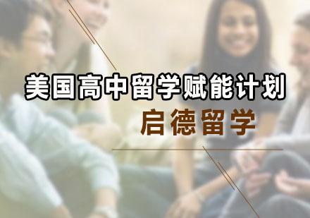 广州美国留学培训-美国高中留学赋能计划
