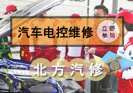 汽車電控發動機維修培訓班