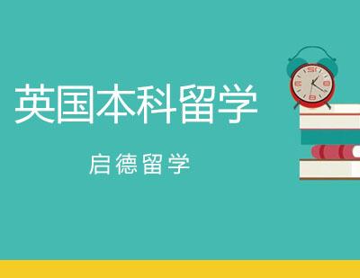 广州英国留学培训-英国本科留学