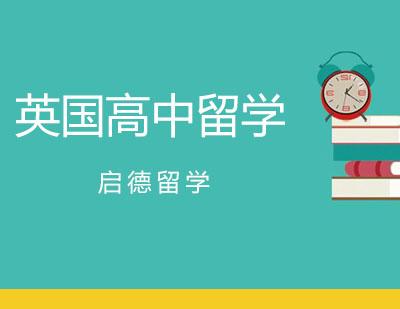 广州英国留学培训-英国高中留学
