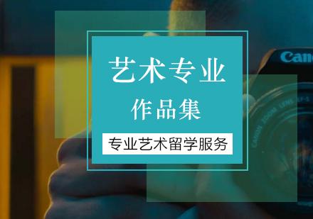北京作品集培訓-藝術作品集培訓課程