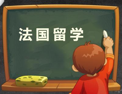广州法国留学培训-法国留学培训班