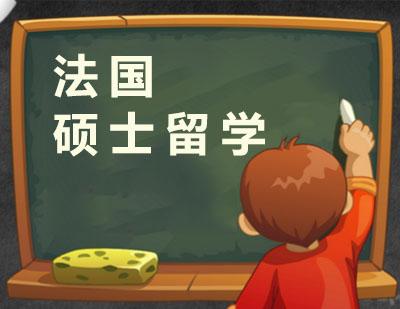 广州法国留学培训-法国硕士留学