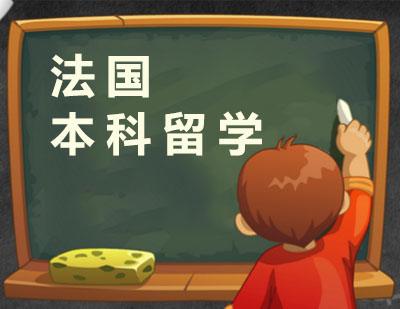 广州法国留学培训-法国本科留学