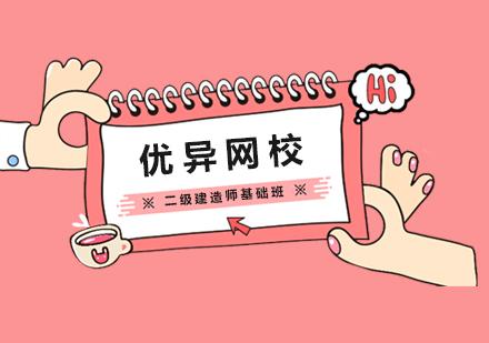 上海二級建造師培訓-二級建造師基礎班