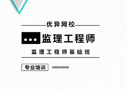 上海監理工程師培訓-監理工程師基礎班
