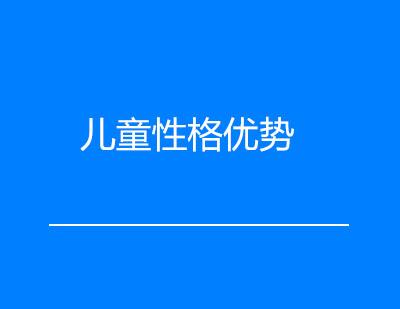 广州情绪管理培训-儿童性格优势课程