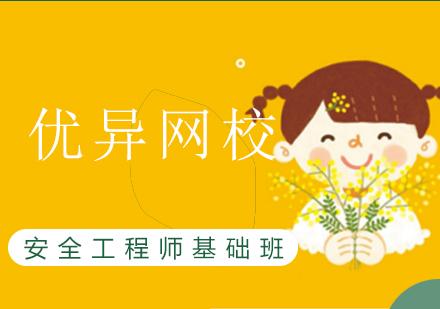 上海安全工程師培訓-安全工程師基礎班