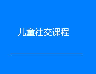 广州注意力培训-儿童社交课程
