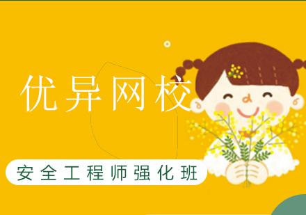 上海安全工程師培訓-安全工程師強化班