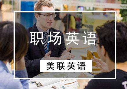 職場英語培訓班