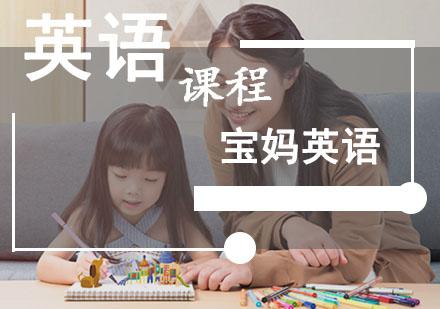 寶媽英語培訓班