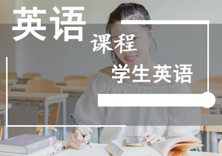 學生英語培訓課程