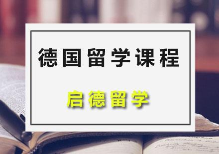 广州德国留学培训-德国留学课程