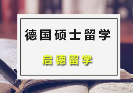 广州德国留学培训-德国硕士留学