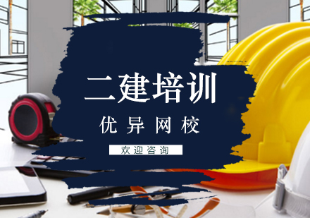 北京二級建筑工程師培訓-二級建造師培訓班