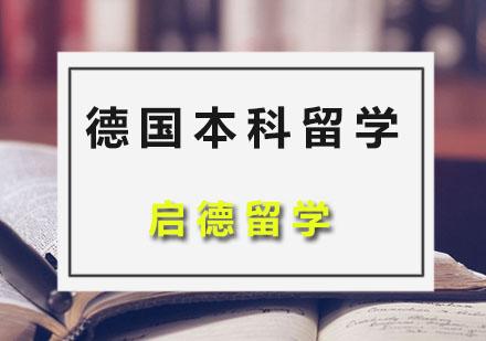 广州德国留学培训-德国本科留学