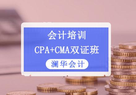 CPA+CMA雙證培訓班