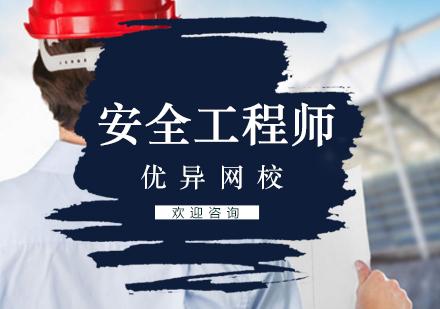 北京安全工程師培訓-安全工程師培訓班