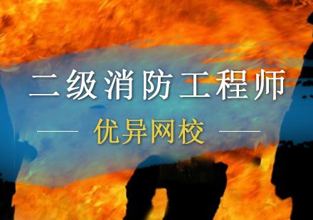 北京二級消防工程師培訓-二級消防工程師培訓班
