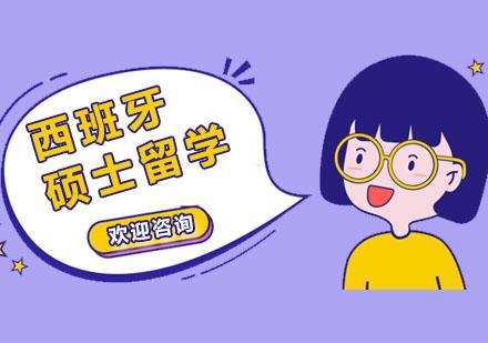 广州西班牙留学培训-西班牙硕士留学