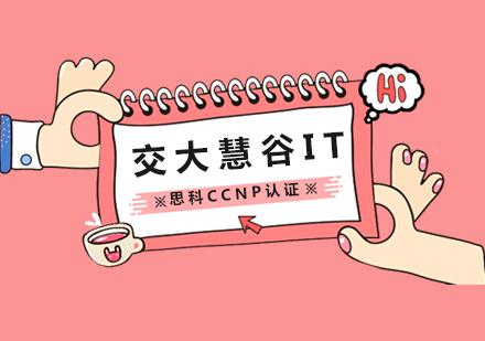 上海電腦IT培訓-思科CCNP認證