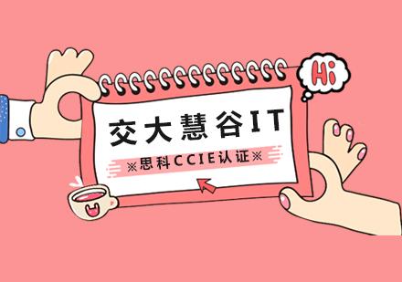 上海電腦IT培訓-思科CCIE認證