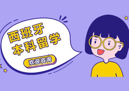 广州西班牙留学培训-西班牙本科留学