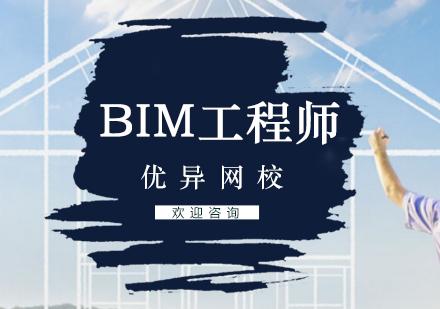 北京BIM工程師培訓-BIM工程師培訓班