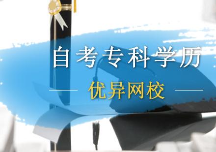 北京自考專科培訓-自考專科培訓班