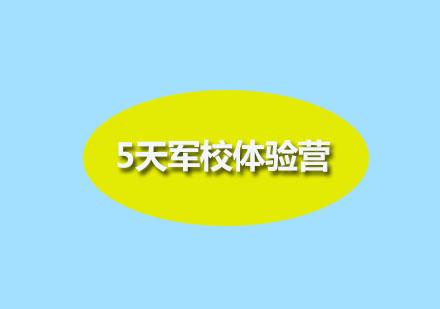 广州夏令营培训-5天军校体验营