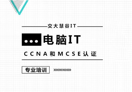 上海電腦IT培訓-CCNA和MCSE認證
