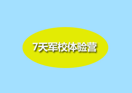 广州夏令营培训-7天军校体验营