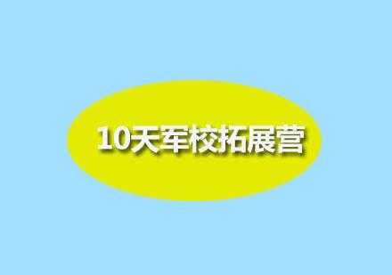 广州夏令营培训-10天军校拓展营