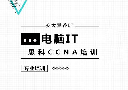 上海電腦IT培訓-思科CCNA培訓