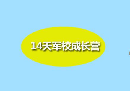 广州夏令营培训-14天军校成长营