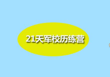 广州夏令营培训-21天军校历练营
