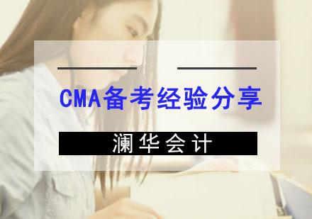 CMA備考經驗分享