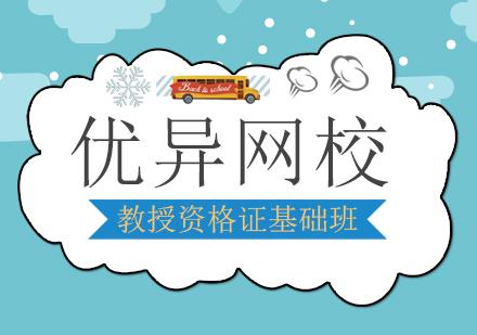 上海教師資格證培訓-教授資格證基礎班