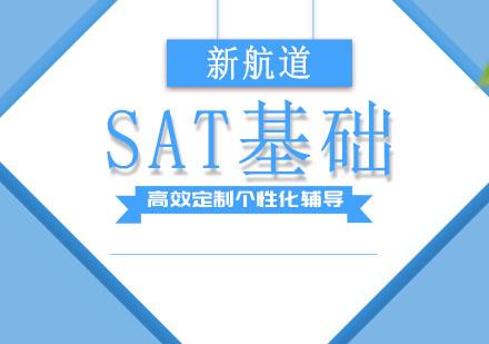 SAT基礎培訓班