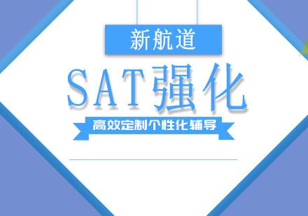 SAT強化培訓班